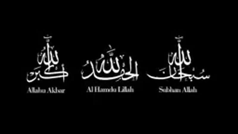 ЗИКР АЛЛАХУ АКБАР СУБХАНАЛЛАХ АЛХАМДУЛИЛЛАХ Zikir Subhanallah Alhamdulillah