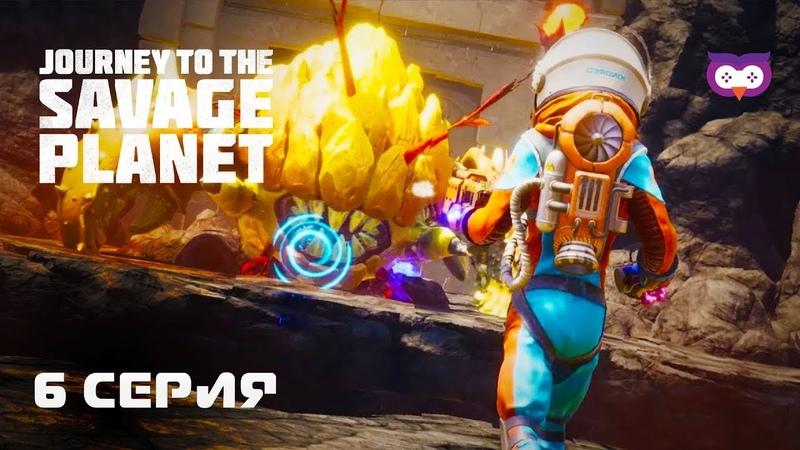 Да в этой игре есть боссы 🦉 Journey to the Savage Planet 6