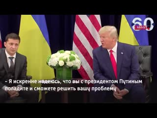 Реакция Зеленского на слова Трампа о Путине Рифмы и Панчи