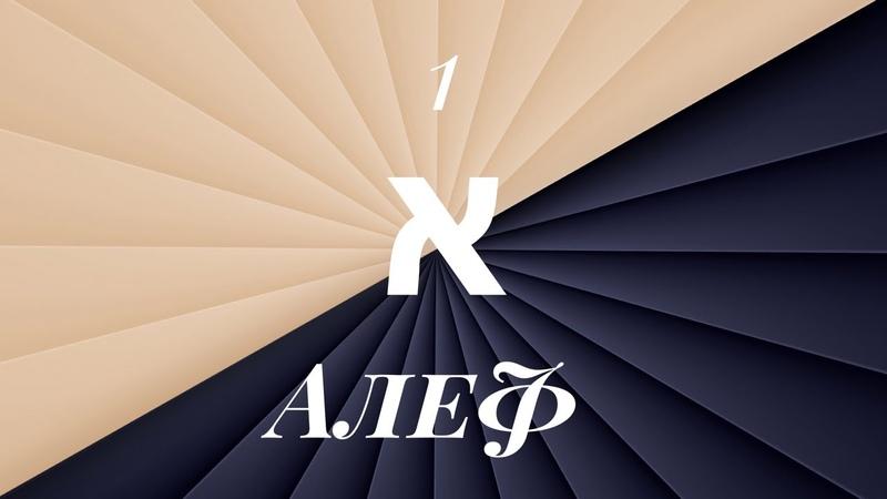 Внутренний смысл и свойства букв еврейского алфавита: Алеф, продолжение. Хаим Аккерман.