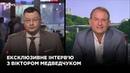 Медведчук рассказал какие шаги новой власти вскоре приведут к росту тарифов и цен