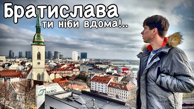 Братислава (Словаччина) — ти ніби вдома!..