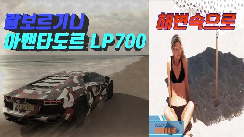 포르자 호라이즌4 람보르기니 아벤타도르 LP 700 해변속으로 1080p MAX ● Forza Horizon 4