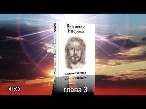 АУДИОКНИГА Долорес Кэннон. Они шли с Иисусом, глава 3. Исцеление