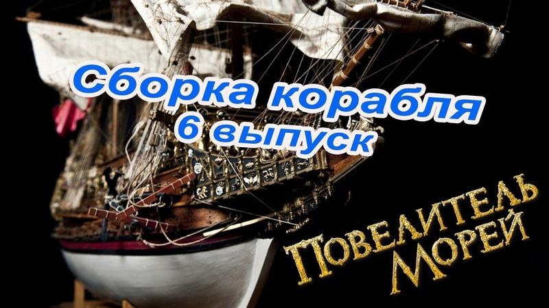 Сборка корабля Повелитель морей DeAgostini 6 выпуск
