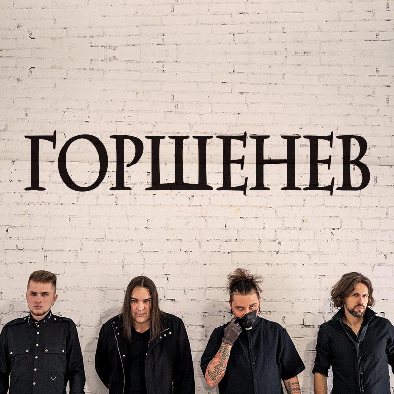 Афиша Москва 25 октября ГОРШЕНЕВ МОСКВА, RED
