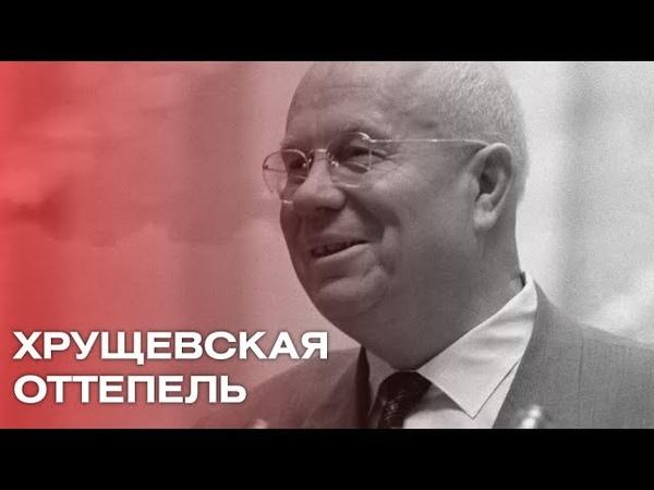 Хрущевская оттепель Секретные материалы