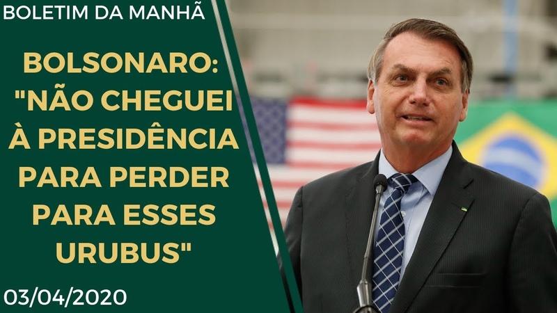BOLSONARO  NÃO CHEGUEI À PRESIDÊNCIA PARA PERDER PARA ESSES URUBUS