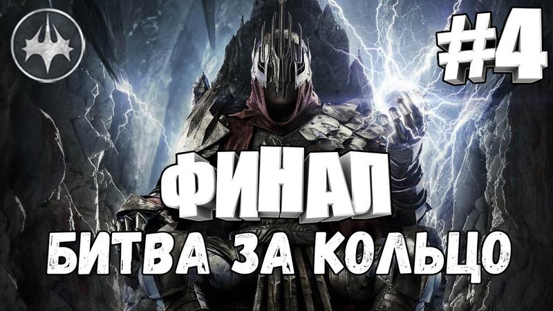 Властелин Колец Ennorath Mod - Битва за Кольцо 4 ФИНАЛ