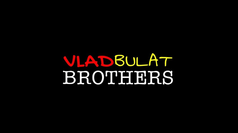 VLADBULAT BROTHERS ДО ВСТРЕЧИ В УНИВЕРЕ