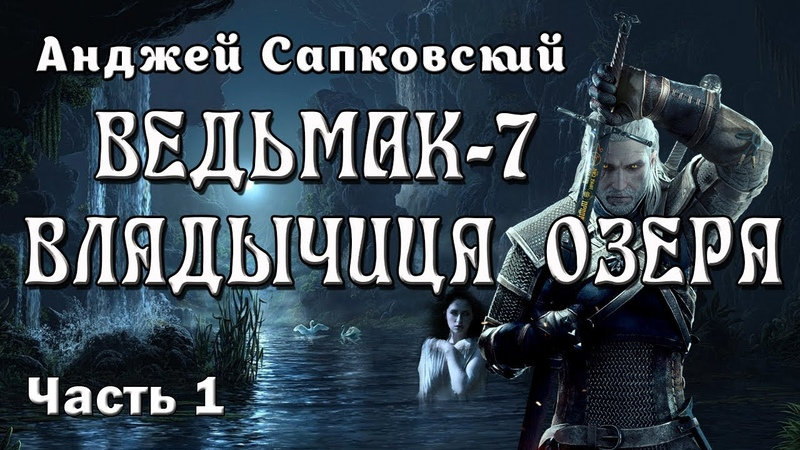 Анджей Сапковский ВЕДЬМАК 7. ВЛАДЫЧИЦА ОЗЕРА. Часть 1 из 3.