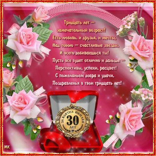 Поздравление любимого с 30 летием до слез