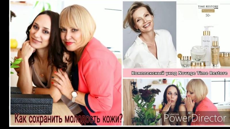 Как сохранить молодость Комплексный уход бренда NovAge, личный отзыв мамы