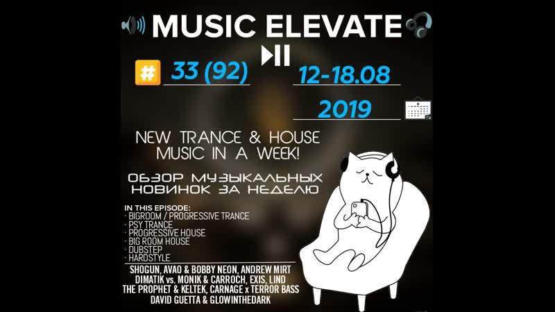 Music Elevate №33 92 12 18 08 2019 Bigroom Psy Progressive Trance Progressive House Big Room Dubstep Hardstyle