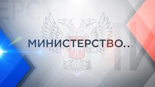 Министерство... Сергей Пеляницин. Начальник отдела ТВ и РВ Министерства информации ДНР.