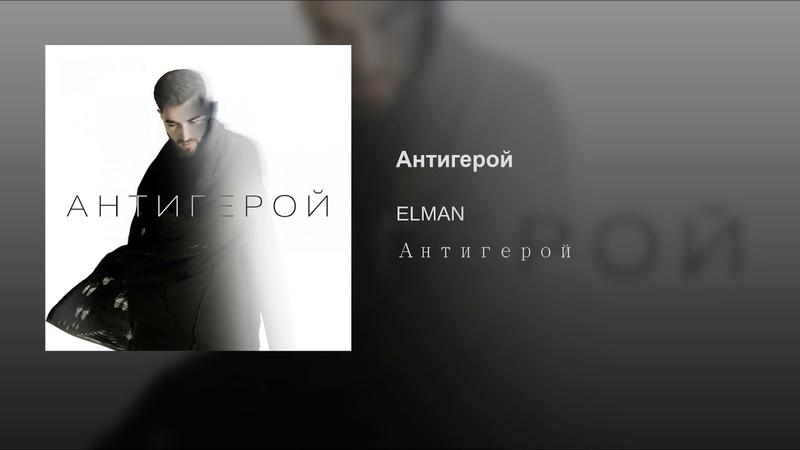 Elman-Антигерой (Lyrics)(текст песни)