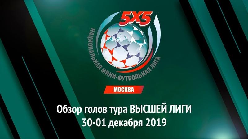 ОБЗОР голов тура Высшей Лиги Чемпионата НМФЛ Москва от 30 01 12 2019