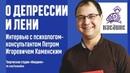 О депрессии и лени с психологом Петром Каменским