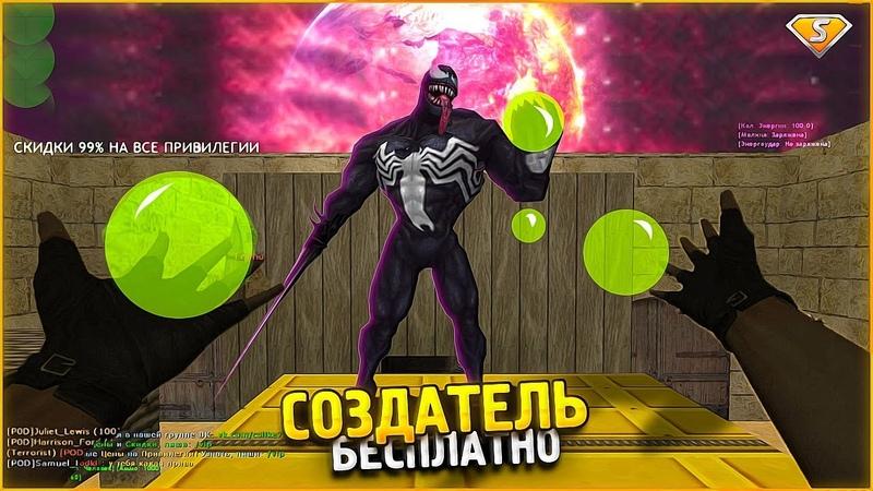 БЕСПЛАТНЫЙ СОЗДАТЕЛЬ CS 1 6 Зомби Сервер FREE LORD BOSS ADMIN VIP СЛИВ АККАУНТА