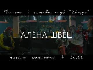"""Алёна Швец в Самаре! 9 октября в клубе """"Звезда"""""""