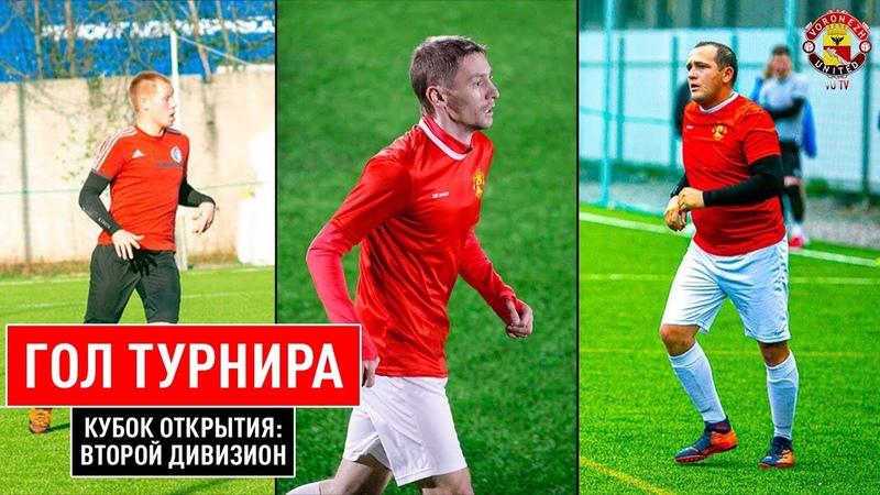 Goal of the Tournament плей офф Серебряного Кубка Открытия Второй Дивизион Voronezh United