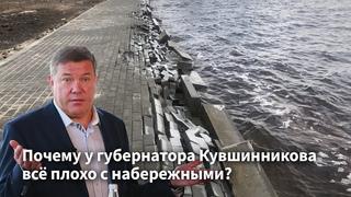 Почему у губернатора Кувшинникова всё так плохо с набережными?
