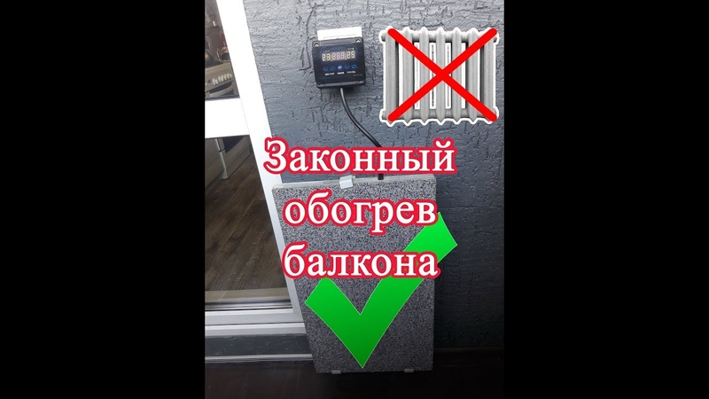 Законный обогрев балкона, лоджии legal balcony, loggia heating