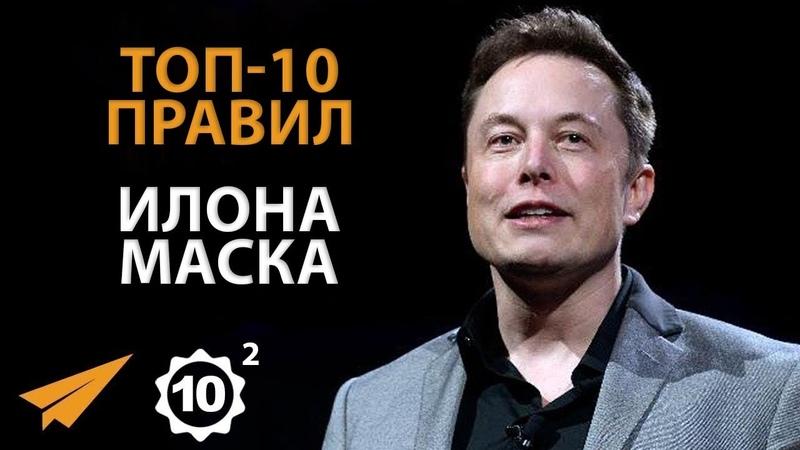 Стремись к Совершенству Илон Маск Правила Успеха Часть 2