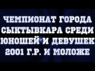 Чемпионат города Сыктывкара среди юношеи и девушек 2001 г.р. И моложе