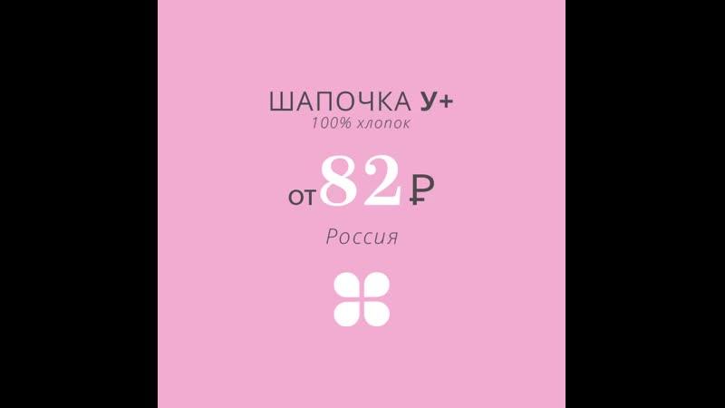 Шапочки у от 82 руб на Bs-Gs.ru .mp4