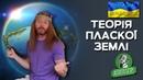 Теорія пласкої Землі Український дубляж