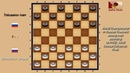 Tokusarov Ivan (RUS) - Bonadikov Sergey (RUS). World_Russian Checkers_Men-1998. Final.