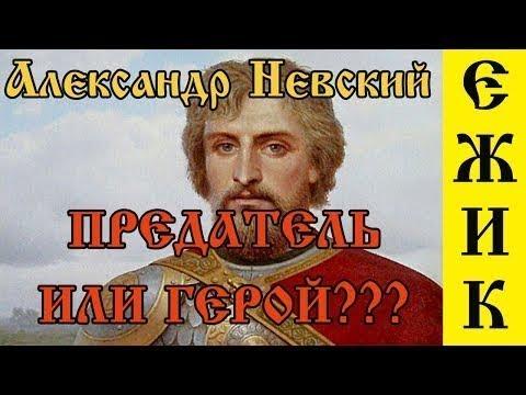 ИСТОРИЯ РОССИИ НА МЕМАСАХ 12 АЛЕКСАНДР НЕВСКИЙ НЕВСКАЯ БИТВА ЛЕДОВОЕ ПОБОИЩЕ