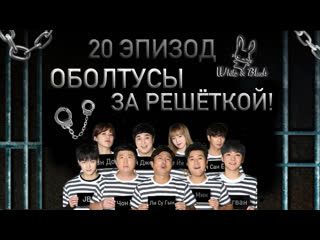[white&black] оболтусы за решёткой/mafia game in prison_ep.20 (рус.саб)