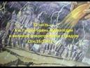 32 часть 6 и 7 чаши Брань Армагедон и великое землетрясение с градом Отк 16 12 21