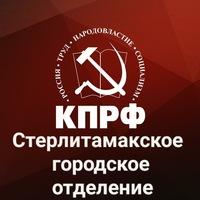 Кпрф Стерлитамак