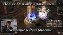 Новый Олимп с Драконами ㋛ Ожидание и Реальность Lineage 2 Russia Prelude of War Airin Blackbird