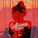 T1One - Девочка локо