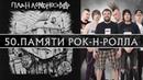 План Ломоносова Памяти Рок-н-Ролла. Альбом IV 2018г.