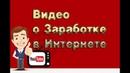 Видео Курс Серая МАФИЯ YouTube Видео о Заработке в Интернете