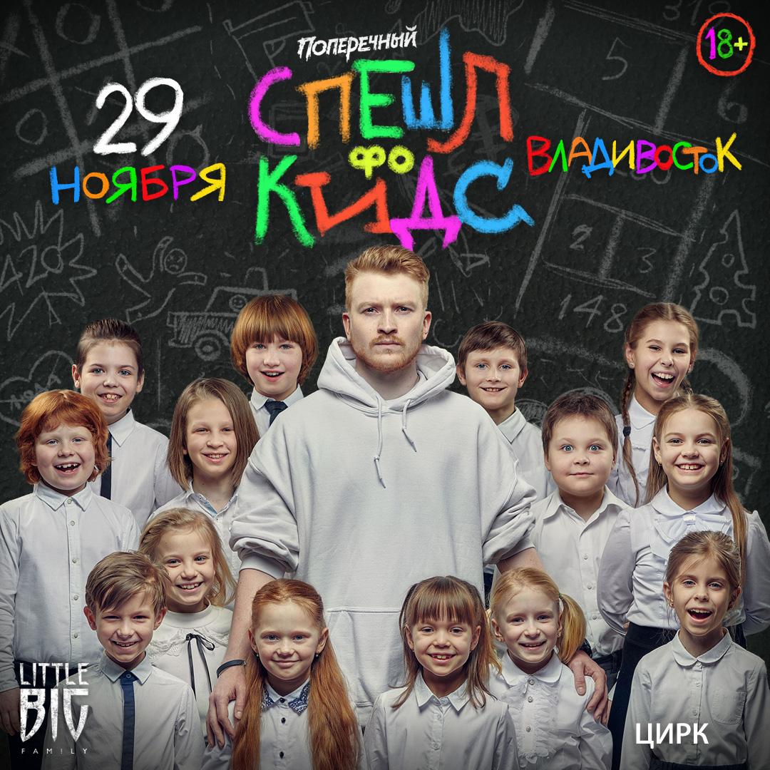 Афиша Владивосток Поперечный 29.11 Владивосток