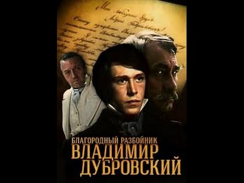 Благородный разбойник Владимир Дубровский.1988
