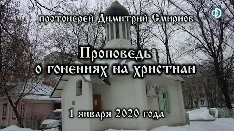 Проповедь о гонениях на христиан 1 января 2020 года