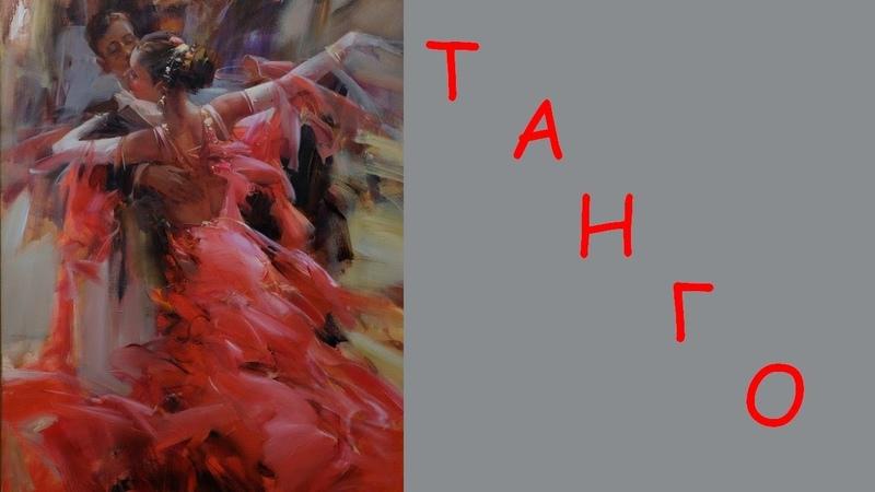 Танцы в живописи. Танго. Музыка - Gotan Project - Notas.