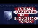 L7.trade - Лохотрон или реальный способ заработка денег на криптовалюте Криптовалютный арбитраж
