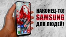 За этот SAMSUNG спасибо Xiaomi и Honor скажите