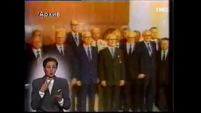 Аресты и смерть Эриха Хонеккера (1992-1994)