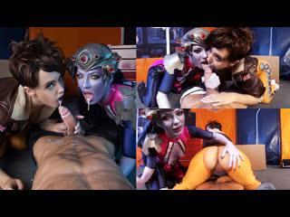 Трейсер и рок-вдова сосут в Овервотч. Горячие испанки, ебля жены с любовницей. Косплей, порно и секс. 3 sex and cosplay porn