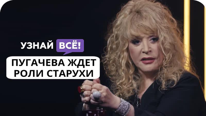 Алла Пугачева ждет роли комической старухи в фильме Никиты Михалкова