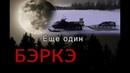 Охота на волков в Якутии. Еще один. Визуальный анализ экскреме́нтов.Wolf hunting in Russia.